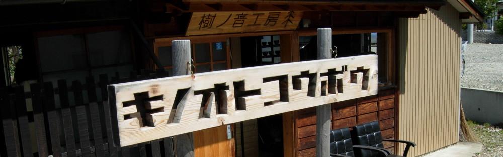会津本郷焼 樹ノ音工房